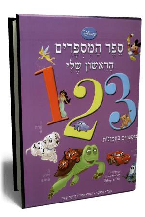 123 - ספר המספרים הראשון שלי - מספרים בתמונות -  דיסני