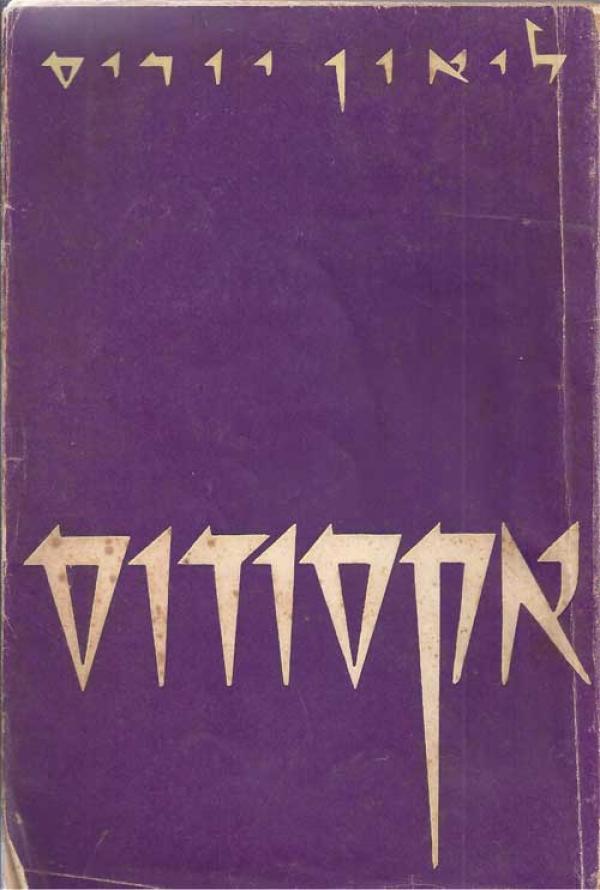 אקסודוס -שני כרכים - רומן - ליאון יוריס