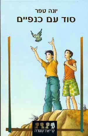סוד עם כנפיים - יונה טפר