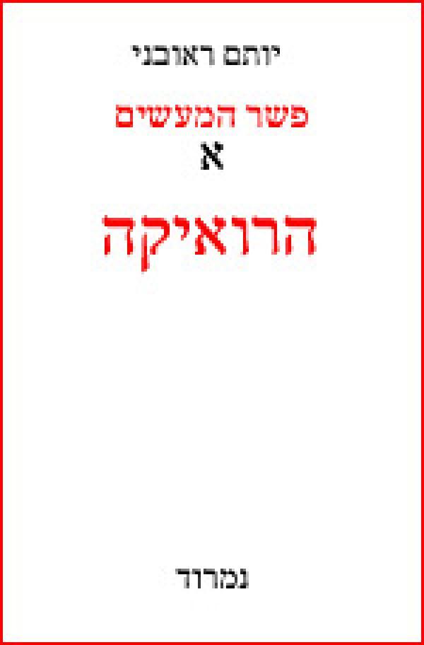 הרואיקה  - פשר המעשים א'  - יותם ראובני