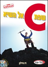 שפת c אל השיא-ספר לימוד - זיו איילון