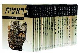 """עולם התנ""""ך - סט 24 כרכים - מאושר על-ידי משרד החינוך - מנחם הרן (עורך ראשי)"""