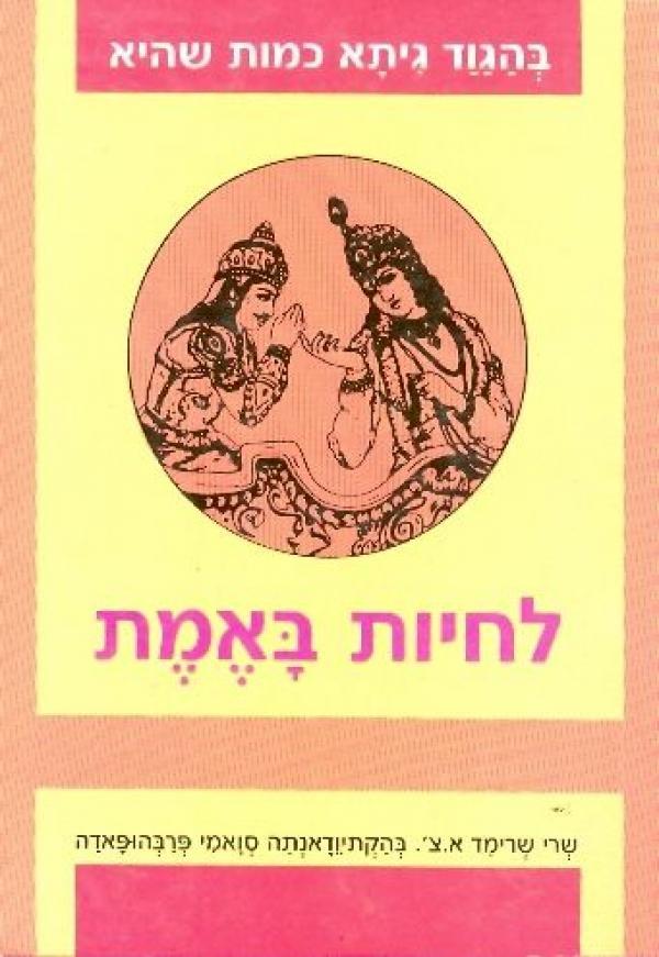 בהגוד גיתא כמות שהיא: לחיות באמת   - שְׂרי שְׂרימַד א. צ'. בְּהַקְתיוֵדָאנְתַה סְוָאמי פְּרַבְּהוּפָּאדַה