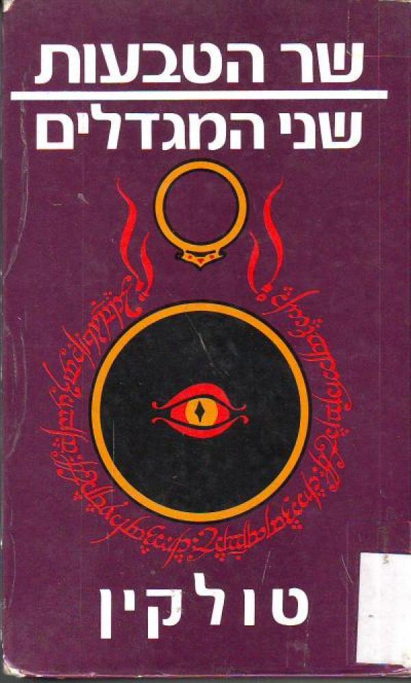 שר הטבעות - שני המגדלים - ג'ון רונלד רעואל (ג'.ר.ר) טולקין