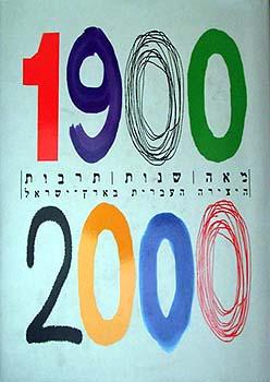 2000-1900  - מאה שנות תרבות היצירה העברית בארץ-ישראל - חיים באר