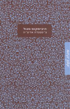 היביסקוס סגול - צ'יממנדה נגוזי אדיצ'יה