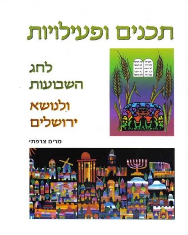 תכנים ופעילויות לחג השבועות ולנושא ירושלים - מרים צרפתי