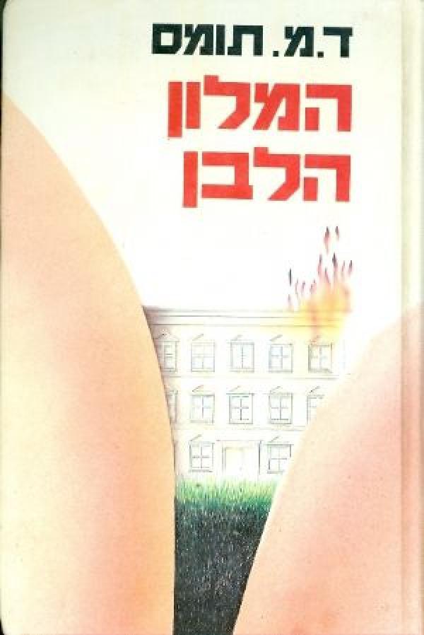 המלון הלבן - כריכה קשה - דונלד מייקל תומס