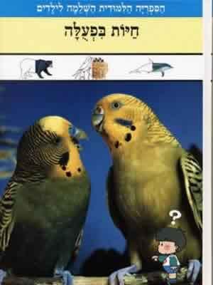 הספריה הלימודית לילדים, טיים לייף 24 כרכים - לייף טיים