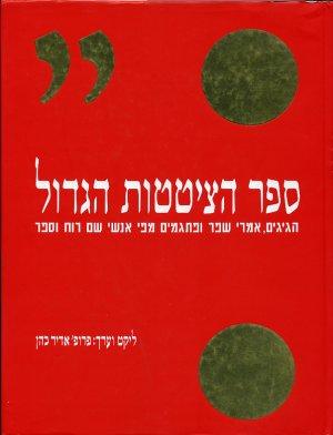 ספר הציטטות הגדול - הגיגים, אמרי שפר ופתגמים מפי אנשי שם רוח וספר - אדיר כהן
