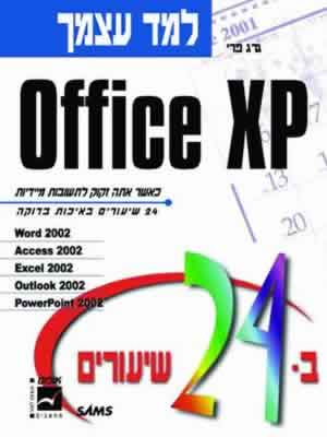 למד עצמך office xp ב 24 שיעורים - גרג פרי