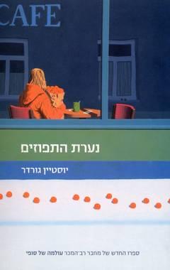 נערת התפוזים - יוסטיין גורדר