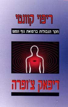 ריפוי קוונטי - חקר הגבולות ברפואת גוף ונפש - דיפאק צ'ופרה