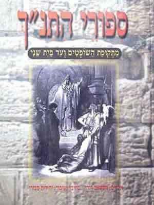 סיפורי התנ'ך - מתקופת השופטים - יהודית סבזרו