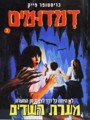 דימדומים 3 - מערת השדים - כריסטופר פייק