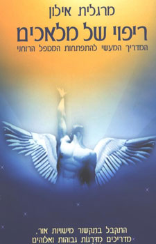 ריפוי של מלאכים - מרגלית אילון