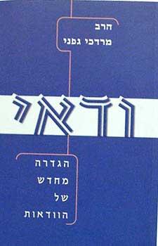 ודאי - מרדכי הרב גפני