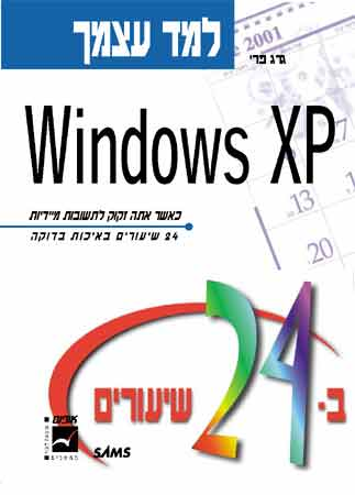 למד עצמך ב24- שיעורים windows xp - גרג פרי
