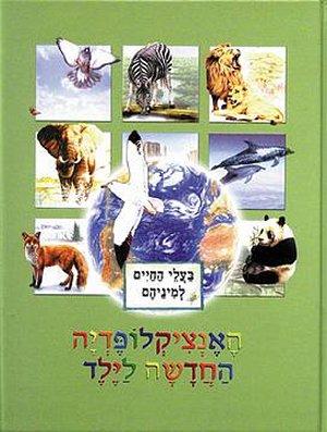 האנציקלופדיה החדשה לילד-בעלי החיים למינ -