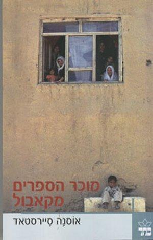 מוכר הספרים מקאבול - אוסנה סיירסטאד