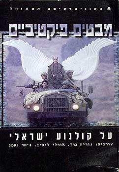 מבטים פיקטיביים על קולנוע ישראלי-מקראה -