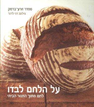 על הלחם לבדו - סמדר זורע-ברמק