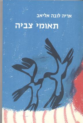 תאומי צביה / אריה אליאב-לובה