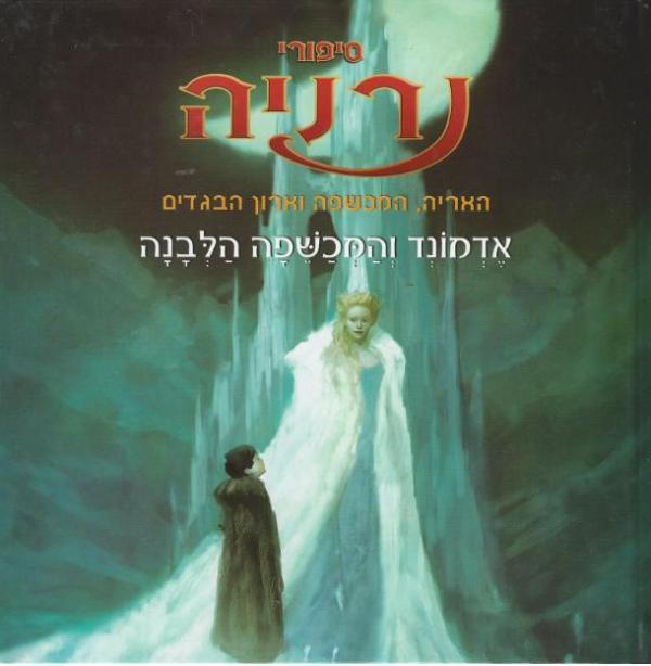 סיפורי נרניה-אדמונד והמכשפה הלבנה -