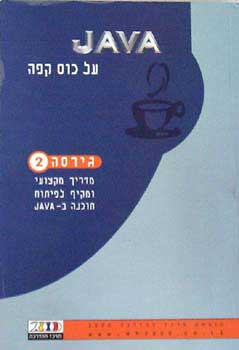 Java על כוס קפה - מאיר סלע