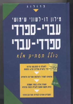 מילון עברי-ספרדי ספרדי-עברי כולל תעתיק -