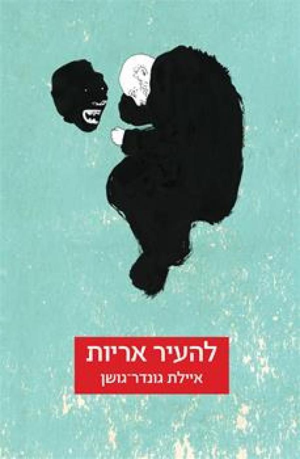 להעיר אריות - איילת גונדר-גושן