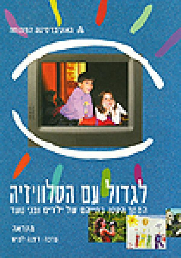 לגדול עם הטלוויזיה - מקראה - המסך הקטן בחייהם של ילדים ובני נוער - דפנה למיש