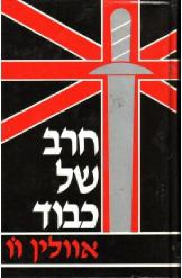חרב של כבוד - אוולין וו