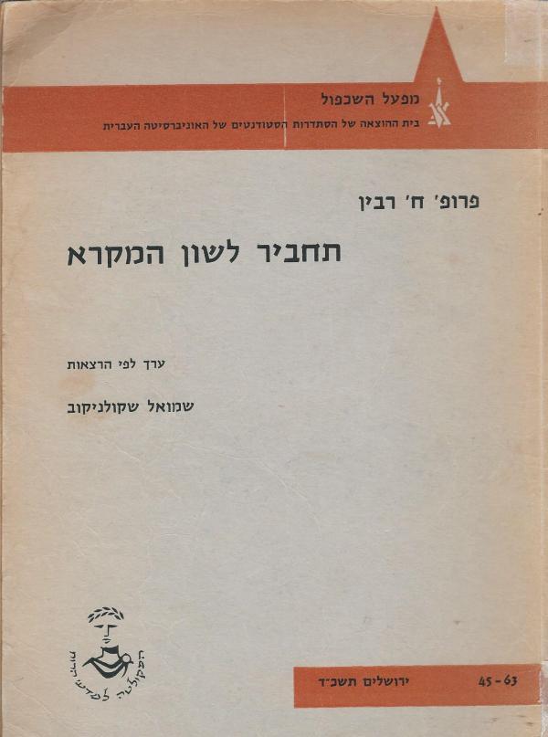 תחביר לשון המקרא - ח. רבין
