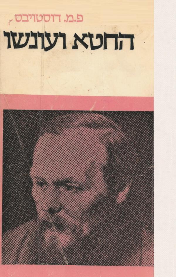 החטא ועונשו [עברית: מ.ז. ולפובסקי] - מהדורה מחודשת 1981 - פיודור מיכאילוביץ דוסטויבסקי