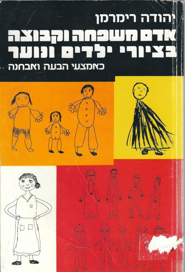 אדם משפחה וקבוצה בציורי ילדים ונוער כאמצעי הבעה ואבחנה - יהודה רימרמן