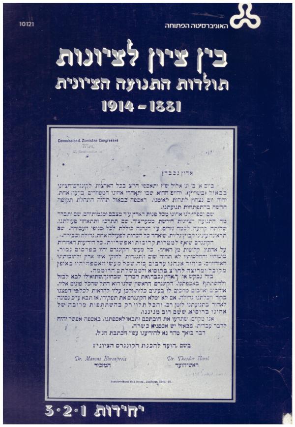 בין ציון לציונות - תולדות התנועה הציונית ,1914-1881  יח' 3-2-1 - האוניברסיטה הפתוחה