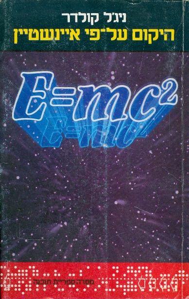 היקום על-פי איינשטיין - ניג'ל קולדר