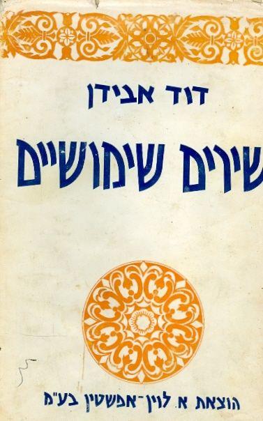שירים שימושיים - דוד אבידן