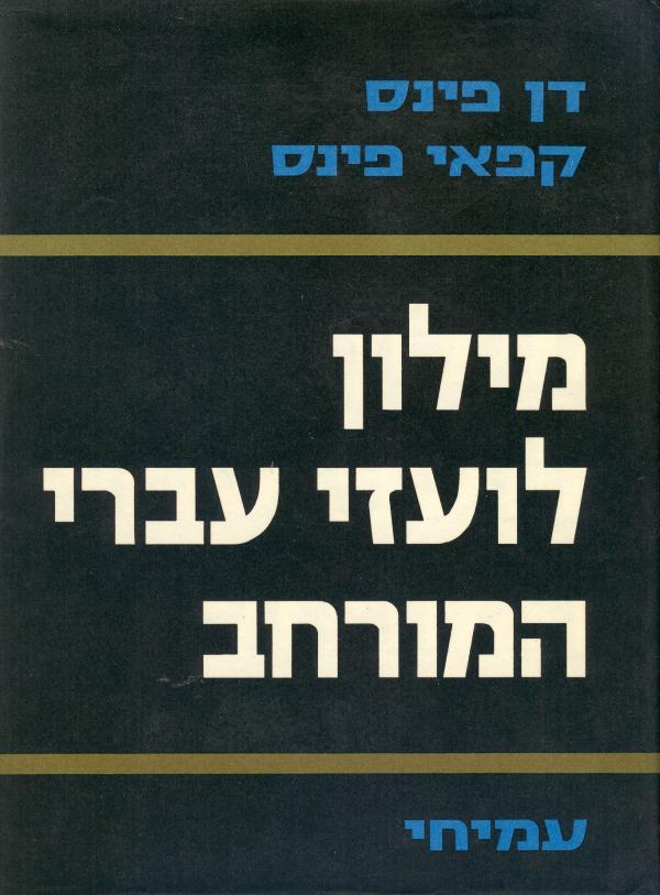 מילון לועזי-עברי המורחב: א-ל - מילים, שמות וניבים זרים בעברית - דן פינס
