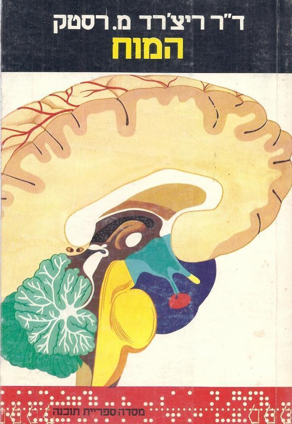 המוח (סדרת תוכנה) - ריצ'רד מ. רסטק