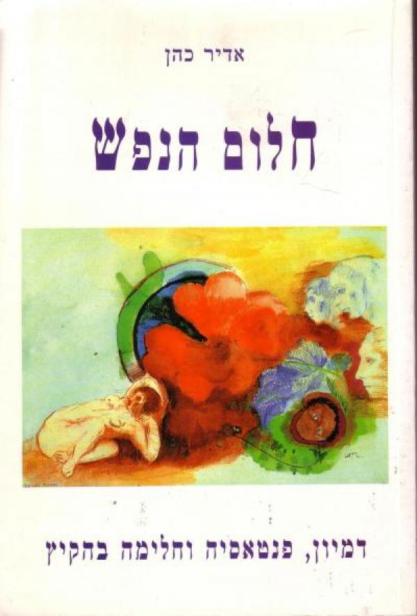 חלום הנפש - דמיון, פנטאסיה וחלימה בהקיץ - אדיר כהן