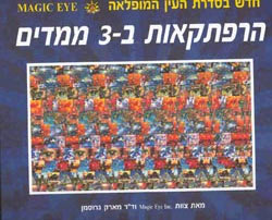 הרפתקאות ב / Magic Eye Inc
