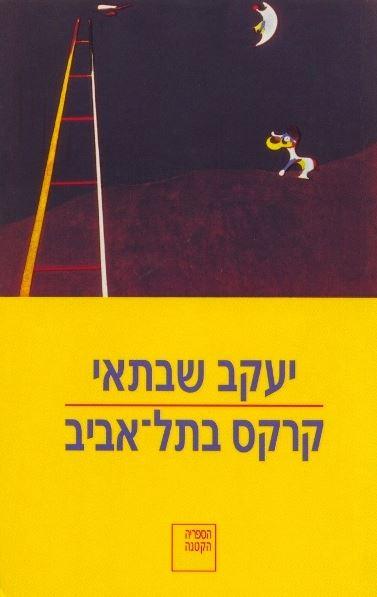 קרקס בתל-אביב - יעקב שבתאי