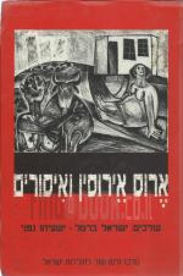 ארוס, אירוסין ואיסורים - מיניות ומשפחה בהיסטוריה - [ע] ישראל ברטל
