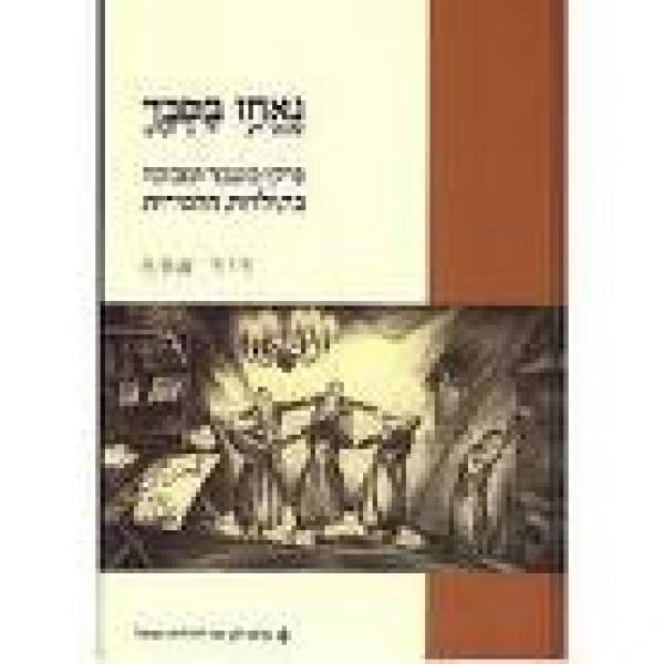 נאחז בסבך-פרקי משבר ומבוכה בתולדות החסי - דוד אסף