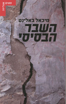 השבר הבסיסי - מיכאל באלינט