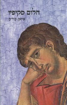 חלום סקיפיו - The Dream of Scipio - איאן פירס