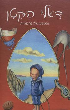 Image result for דאלי הקטן והמסע שלו בחלומות