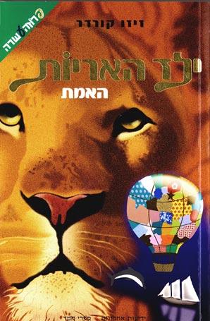 ילד האריות - האמת - זיזו קורדר